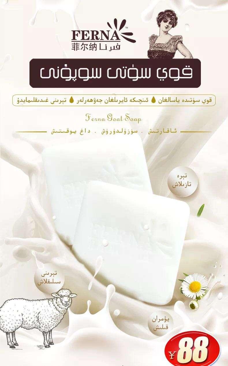 FERNA 羊奶皂