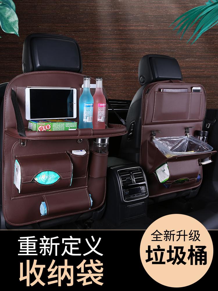 汽车座椅背收纳袋挂袋置物盒车载多功能餐桌车内饰储物箱装饰用品